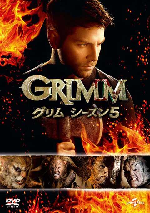 グリム童話をベースに描く衝撃のダーク・サスペンス最新シーズン、「GRIMM/グリム シーズン5」9月6日(水)ブルーレイ&DVDリリース開始