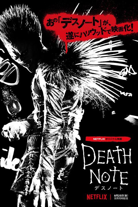 「Death Note/デスノート」キービジュアル