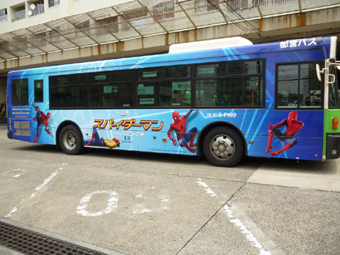 「スパイダーマン:ホームカミング」公開記念都営バス