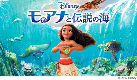 映画「モアナと伝説の海」
