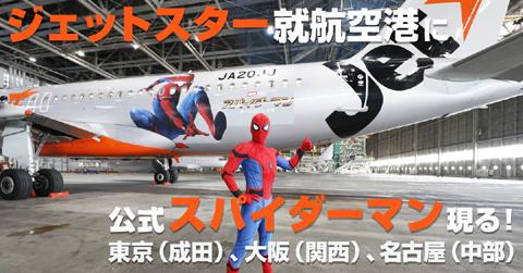 空港にスパイダーマン