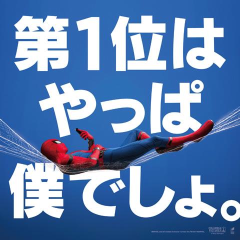 「スパイダーマン:ホームカミング」全米初登場No.1