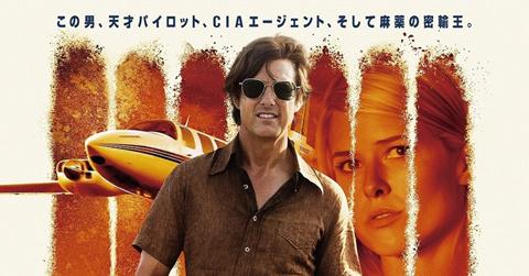 映画「バリー・シール/アメリカをはめた男」