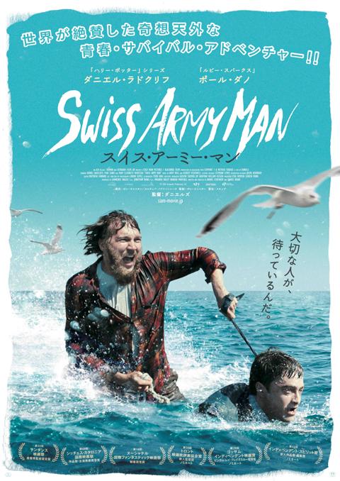 映画「スイス・アーミー・マン」ポスター