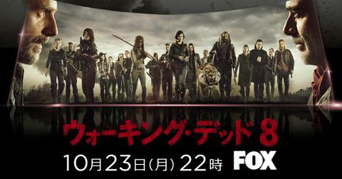 ドラマ「ウォーキング・デッド」シーズン8