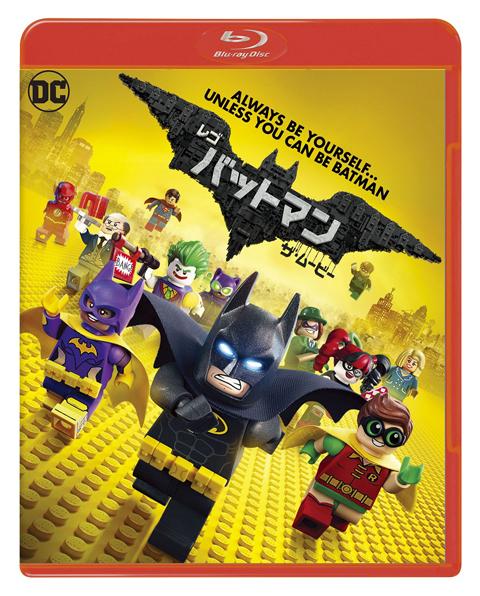 「レゴ®バットマン ザ・ムービー」