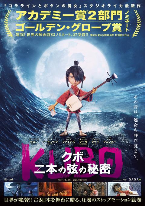 映画「KUBO/クボ 二本の弦の秘密」ポスター