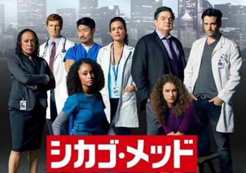 「シカゴ・ファイア」「シカゴ P.D.」に次ぐ、「シカゴ」シリーズ第3弾「シカゴ・メッド」、海外ドラマ専門チャンネルAXNで12月より放送スタート