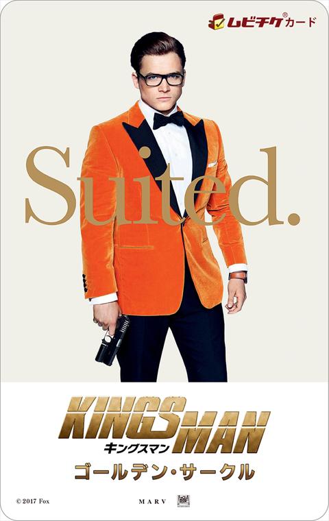 「キングスマン:ゴールデン・サークル」ムビチケカード エグジー