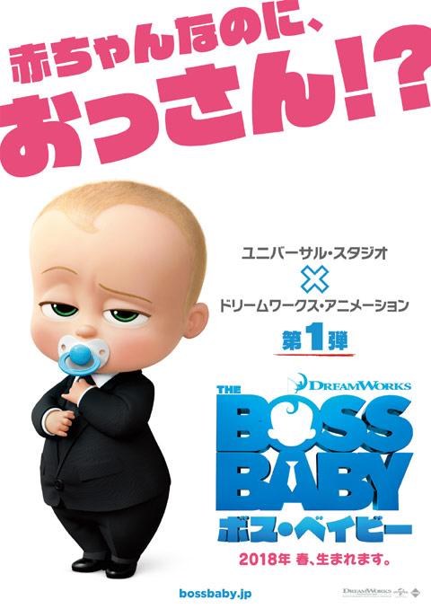 映画「ボス・ベイビー」ティザーポスター