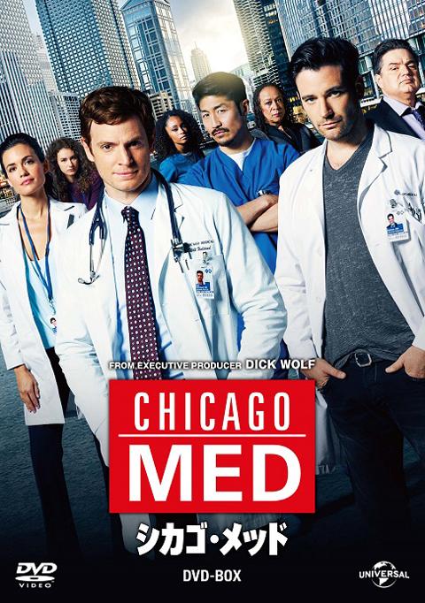 全米メガヒット'シカゴ'シリーズ第3弾「シカゴ・メッド」10月11日(水)DVD リリース! いま見るべき理由とは?