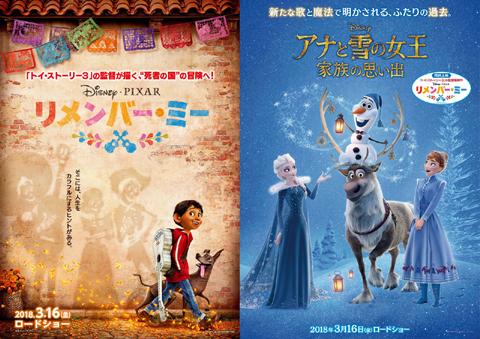 「リメンバー・ミー」(左)、「アナと雪の女王/家族の思い出」
