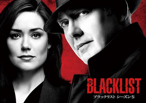 人気海外ドラマ「ブラックリスト シーズン5」スーパー!ドラマTVにて、2018年1月30日より独占日本初放送決定