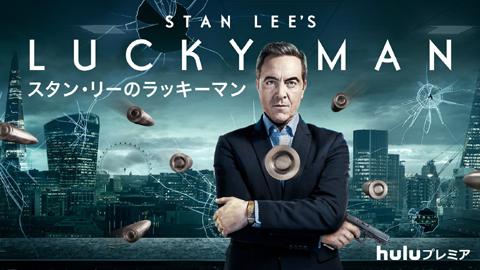「スタン・リーのラッキーマン」