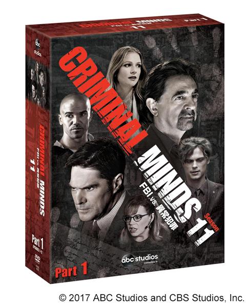 「クリミナル・マインド/FBI vs. 異常犯罪 シーズン11」