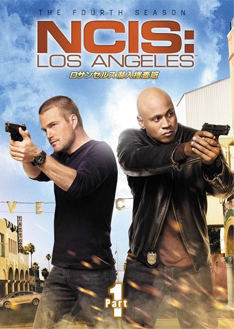 「ロサンゼルス潜入捜査班 ~NCIS: Los Angeles シーズン4」