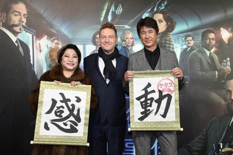 山村紅葉、ケネス・ブラナー、草刈正雄(右)