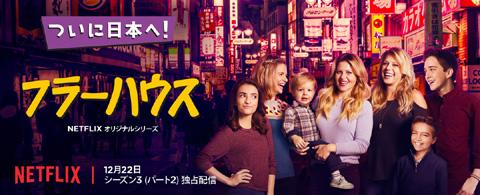 Netflixオリジナルドラマ「フラーハウス シーズン3」 Part2 12月22日 (金) 全世界同時ストリーミング