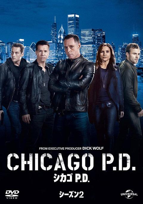 「シカゴ P.D. シーズン2」
