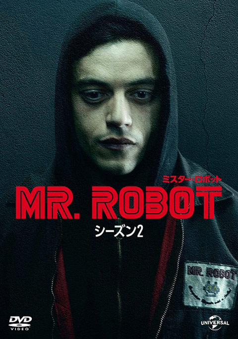 「MR. ROBOT/ミスター・ロボット シーズン2」