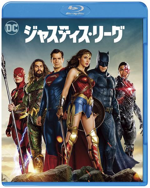 「ジャスティス・リーグ」ブルーレイ&DVDセット