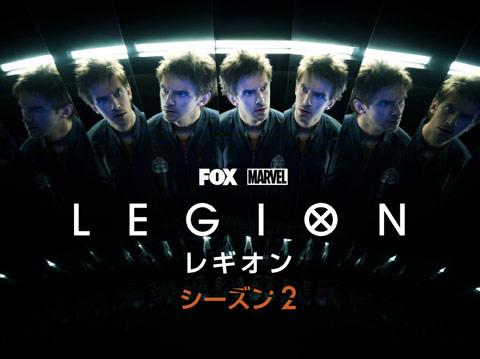 FOXチャンネル 4月のラインナップ「レギオン シーズン2」「LAW & ORDER: 性犯罪特捜班 シーズン19」ほか