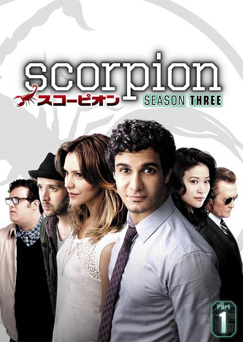 「SCORPION/スコーピオン シーズン3」