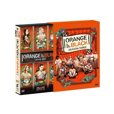 「オレンジ・イズ・ニュー・ブラック」シーズン3