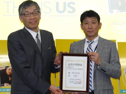 日本記念日協会加瀬理事長より川合史郎社長へ「THIS IS USの日」の認定書が授与。