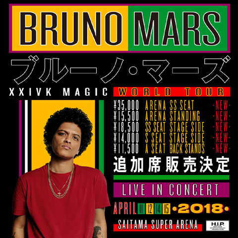「Bruno Mars 24K MAGIC WORLD TOUR 2018」