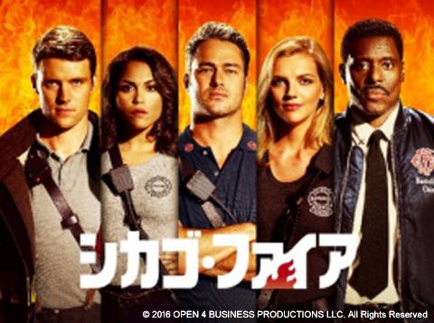 メガヒットシリーズ「シカゴ・ファイア」シーズン5、「シカゴ P.D.」シーズン4、AXNで日本独占初放送が決定