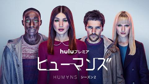 「ヒューマンズ」シーズン2