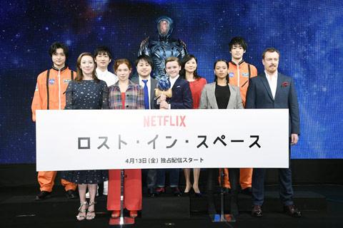 名作SFアドベンチャー「宇宙家族ロビンソン」がNetflixで新たに映画化! 「ロスト・イン・スペース」のロビンソン一家、巨大なロボットと共に表参道に緊急着陸! ジャパンプレミア開催[イベントレポート]