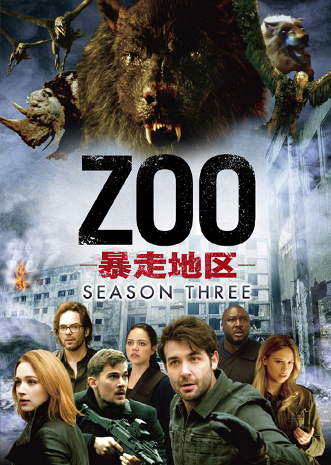 「ZOO―暴走地区― シーズン3」