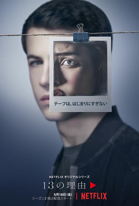 「13の理由」シーズン2
