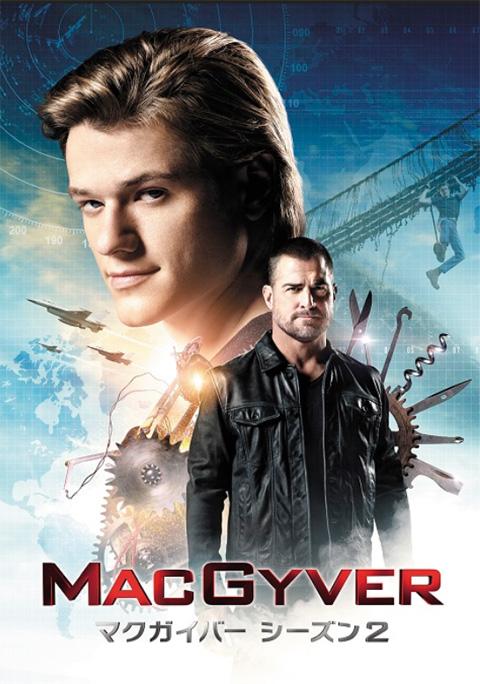 「MACGYVER/マクガイバー シーズン2」