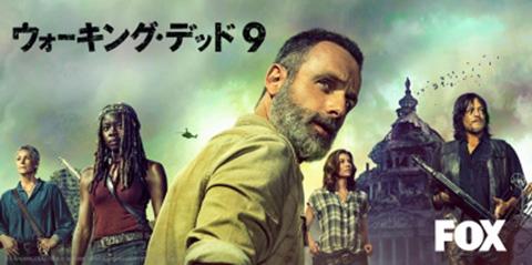 「ウォーキング・デッド」シーズン9 FOXにて10/8(月)午後10時~ 日本最速・独占放送決定! リック役アンドリュー・リンカーン出演最後のシーズン