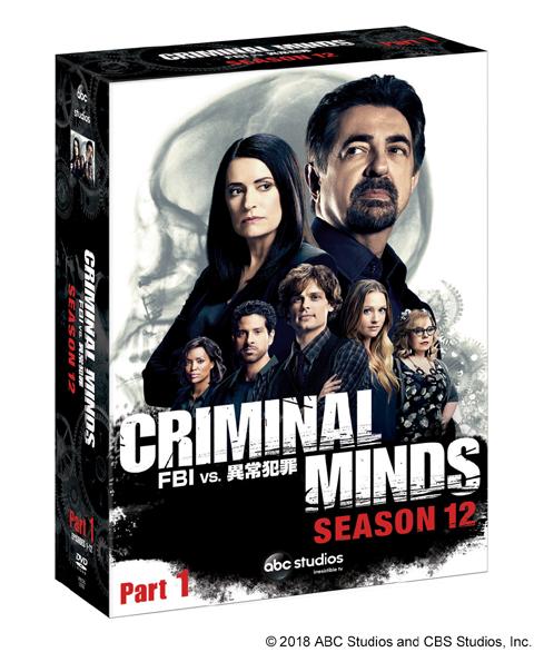 「クリミナル・マインド/FBI vs. 異常犯罪 シーズン 12」