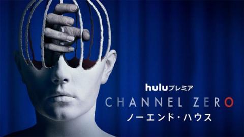 「Channel ZERO:ノーエンド・ハウス」