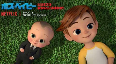 Netflixオリジナル『ボス・ベイビー: ビジネスは赤ちゃんにおまかせ!』シーズン2