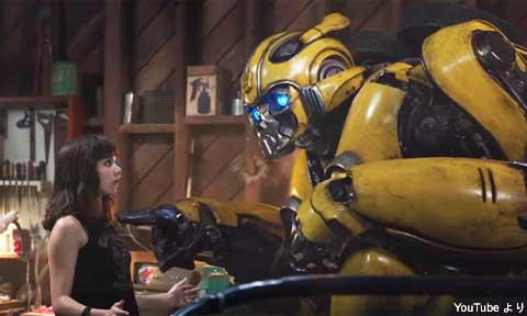 ヘイリー・スタインフェルド主演、映画「バンブルビー」の最新予告編が公開! 「トランスフォーマー」の人気キャラの最初の出会いとは[動画あり]