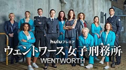 大人気海外ドラマ「ウェントワース女子刑務所」、待望のシーズン6がやってくる! 2019年初春、Huluにて独占配信決定
