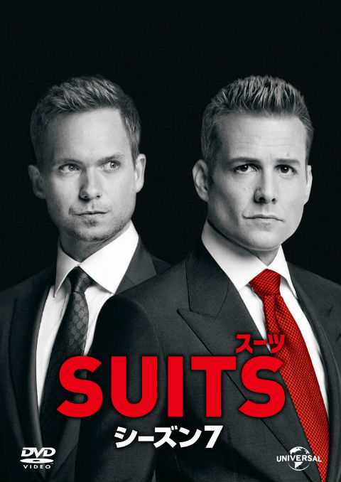 「SUITS/スーツ シーズン7」