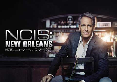 「NCIS: ニューオーリンズ シーズン4」 、スーパー!ドラマTVにて独占日本初放送! 全米で最もユニークな街を描く「ローカル色の豊かさ」と人間ドラマの魅力とは?