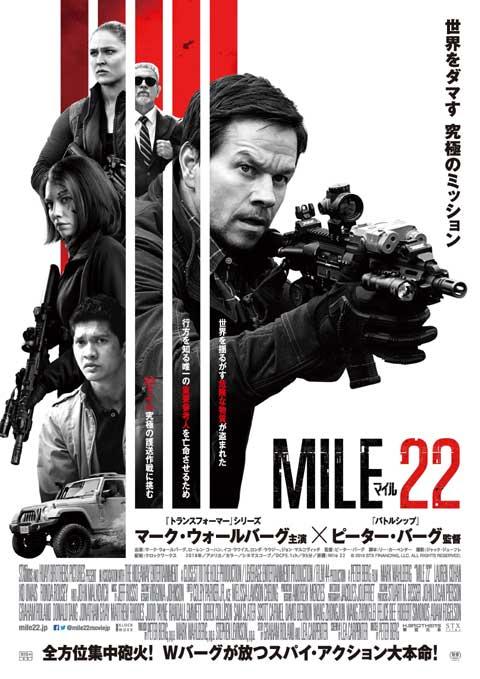 『マイル22』