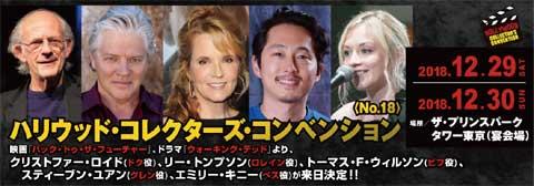 「ハリコンNo.18」に「バック・トゥ・ザ・フューチャー」より、クリストファー・ロイドなどキャスト3名が来日決定! 海外ドラマ「ウォーキング・デッド」から、スティーブン・ユァン&エミリー・キニーの参加も