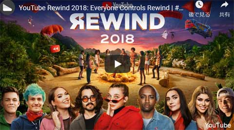 「YouTube Rewind 2018」