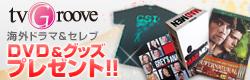 プレゼント情報!>
