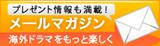 メルマガ購読<海外ドラマ、プレゼント情報満載!>