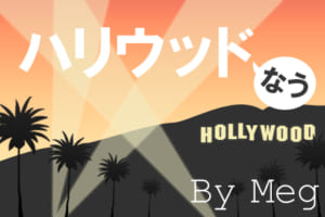 ハリウッドなう by Meg
